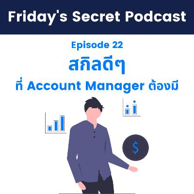 EP22 สกิลดีๆ ที่ Account Manager ต้องมี