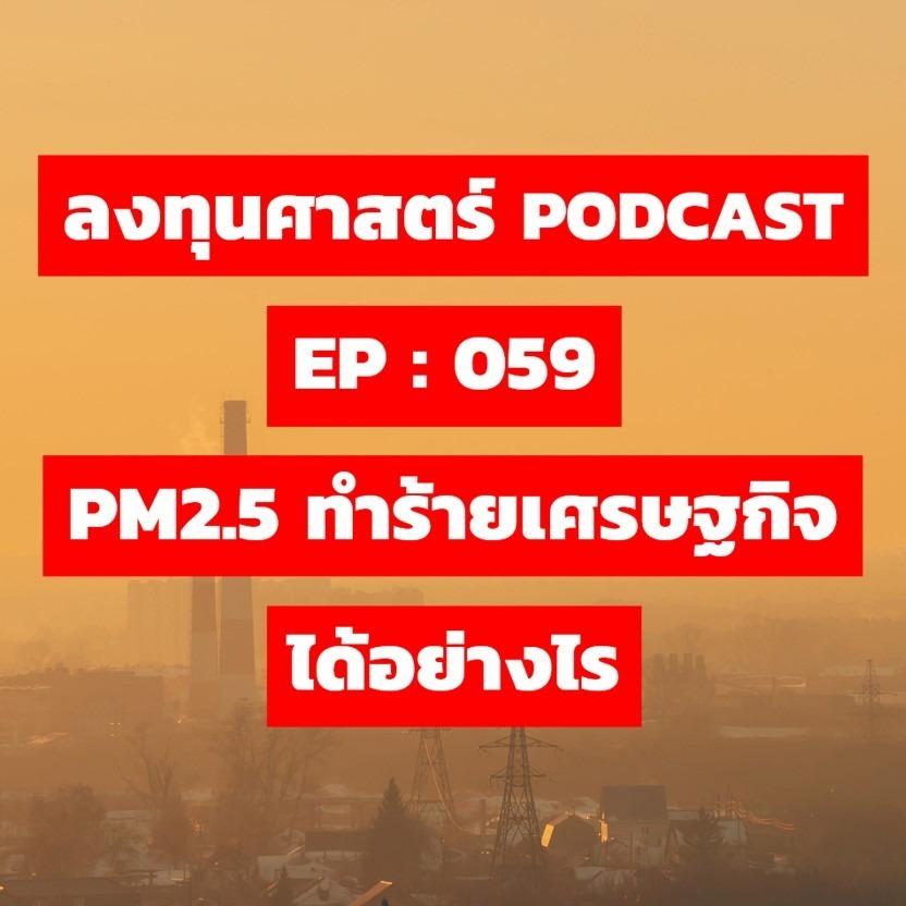 ลงทุนศาสตร์EP 059 : PM2.5 ทำร้ายเศรษฐกิจได้อย่างไร