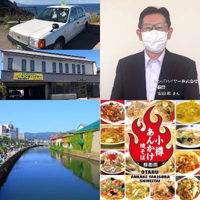 YKHD・GRPCミクストラン25・第6回のお客様「トンボハイヤー株式会社(北海道小樽市)・顧問・坂田理」さん