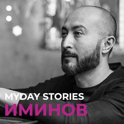 5.Иминов в проекте MYDAY STORIES