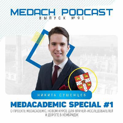 MedAcademic Special #1 | Никита Сушенцев