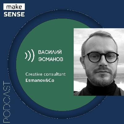 О связке продукт — коммуникации, нарративе и воспринимаемой ценности с Василием Эсмановым