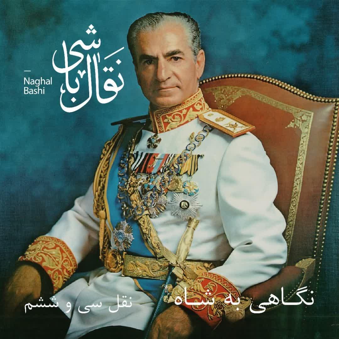 36- Naghal Bashi - نقل سی و ششم، قصر تنهایی، بخش دوم