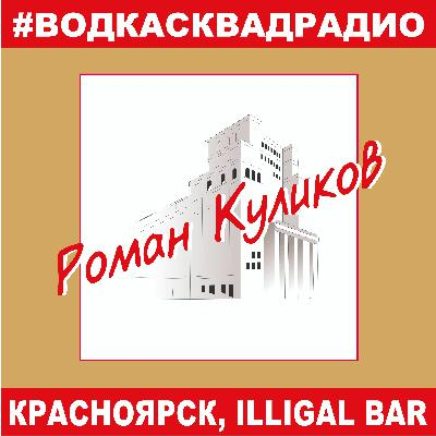 01 Роман Куликов Красноярск Illigal Bar
