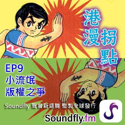 EP9 小流氓版權之爭