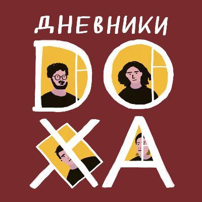 Дневники DOXA. Первая серия. Раздача диктофонов
