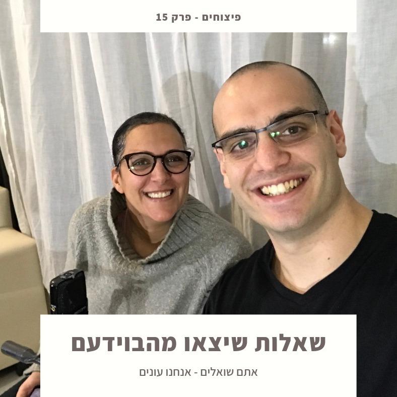 פיצוחים - שאלות שיצאו מהבוידעם - פרק 15