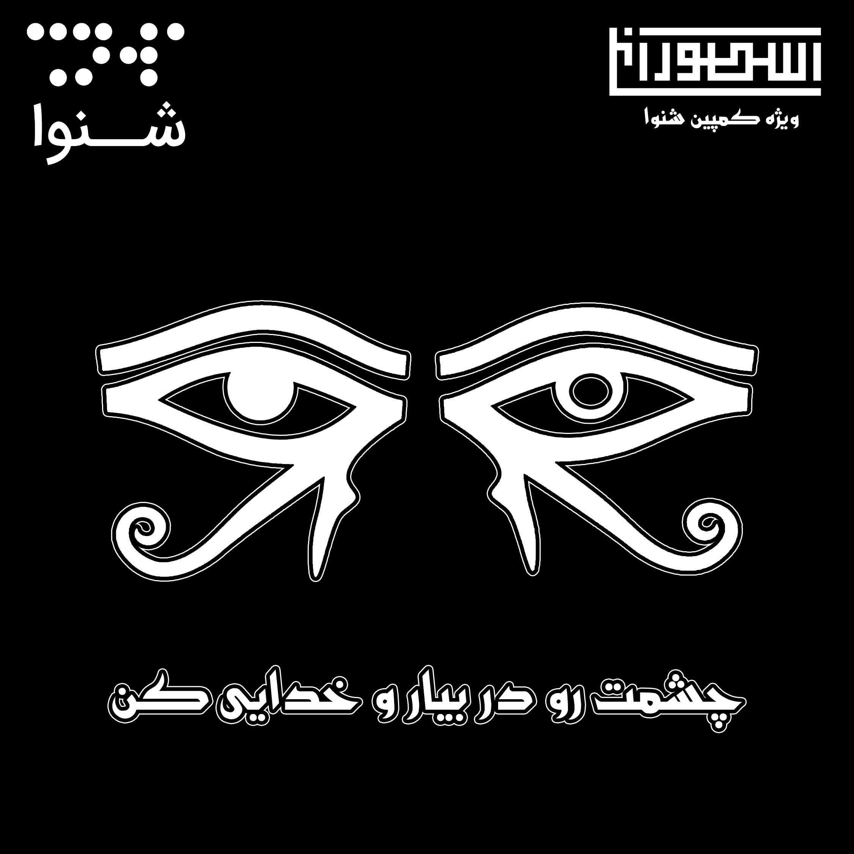 چشمت رو دربیار و خدایی کن
