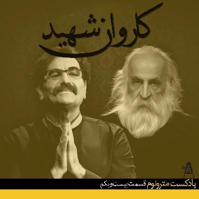 EP21, Karvane Shahid - قسمت بیست و یکم - کاروان شهید