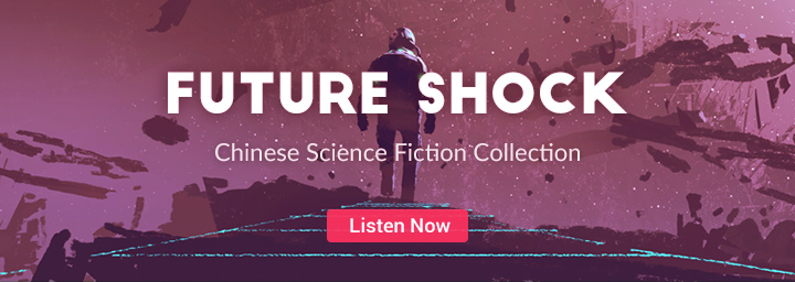 Future Shock: Chinese Science Fiction Collection