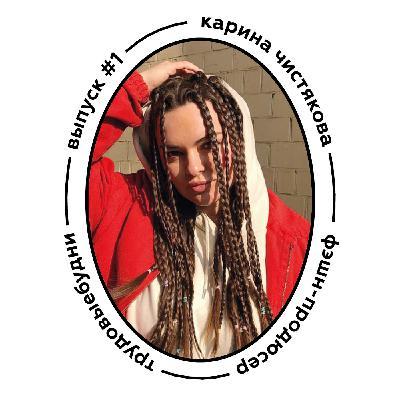 Карина Чистякова - фэшн-продюсер. Рассказала про глянец, выгорание и создание своего продакшена.