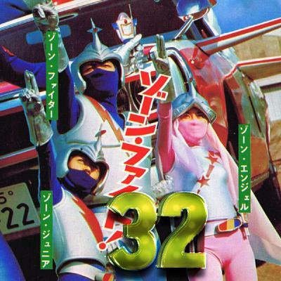 Ep 32 - The Akira Baseball Crew Memorial Playground (Zone Fighter, episodes 23-24)