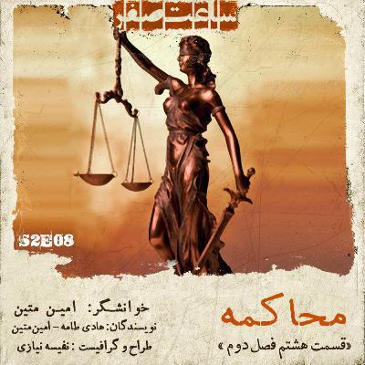 محاکمه - قسمت هشتم فصل دوم