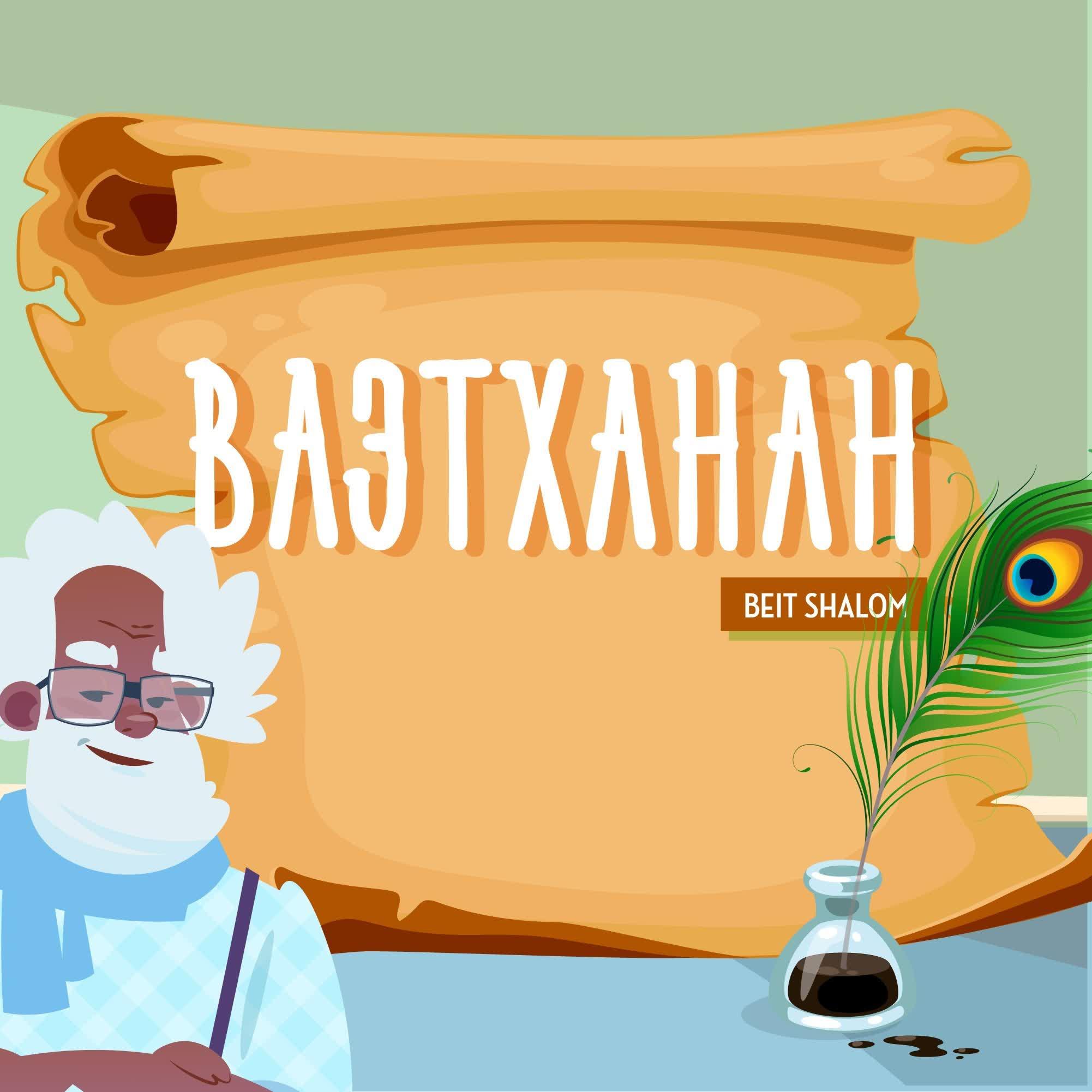 """Ваэтханан 5778 """"Какое Имя Ему? И какое Имя Сыну Его? Знаешь ли?"""" (А.Огиенко, 28.07.2018)"""