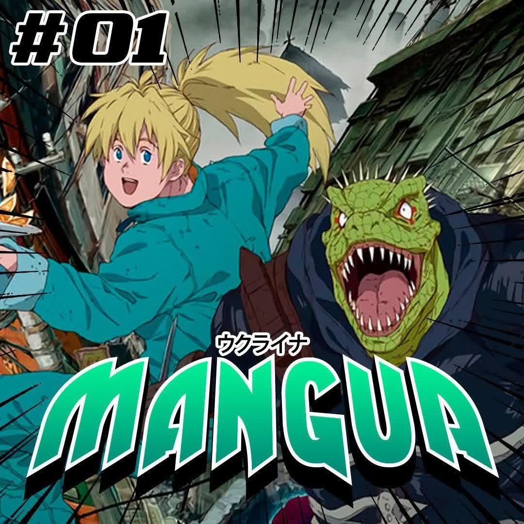 MANGUA #01: Обіцяна Атака Титанів на Dorohedoro або як ми аніме-манґа-подкаст почали робити