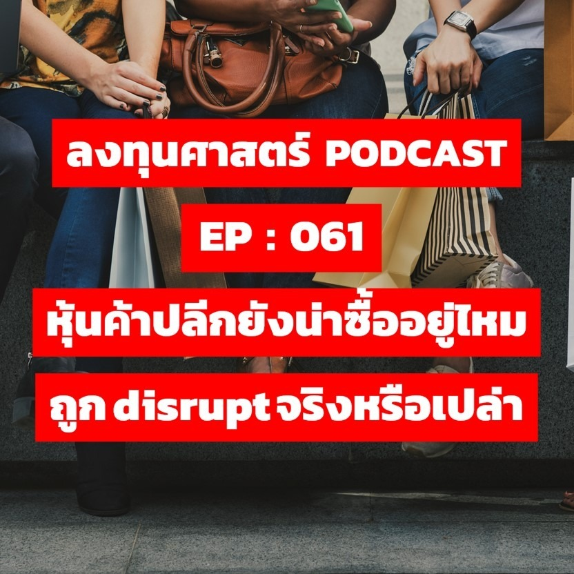 ลงทุนศาสตร์EP 061 : หุ้นค้าปลีกยังน่าซื้ออยู่ไหม ถูก disrupt จริงหรือเปล่า