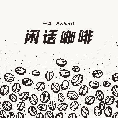 026 小小咖啡故事多