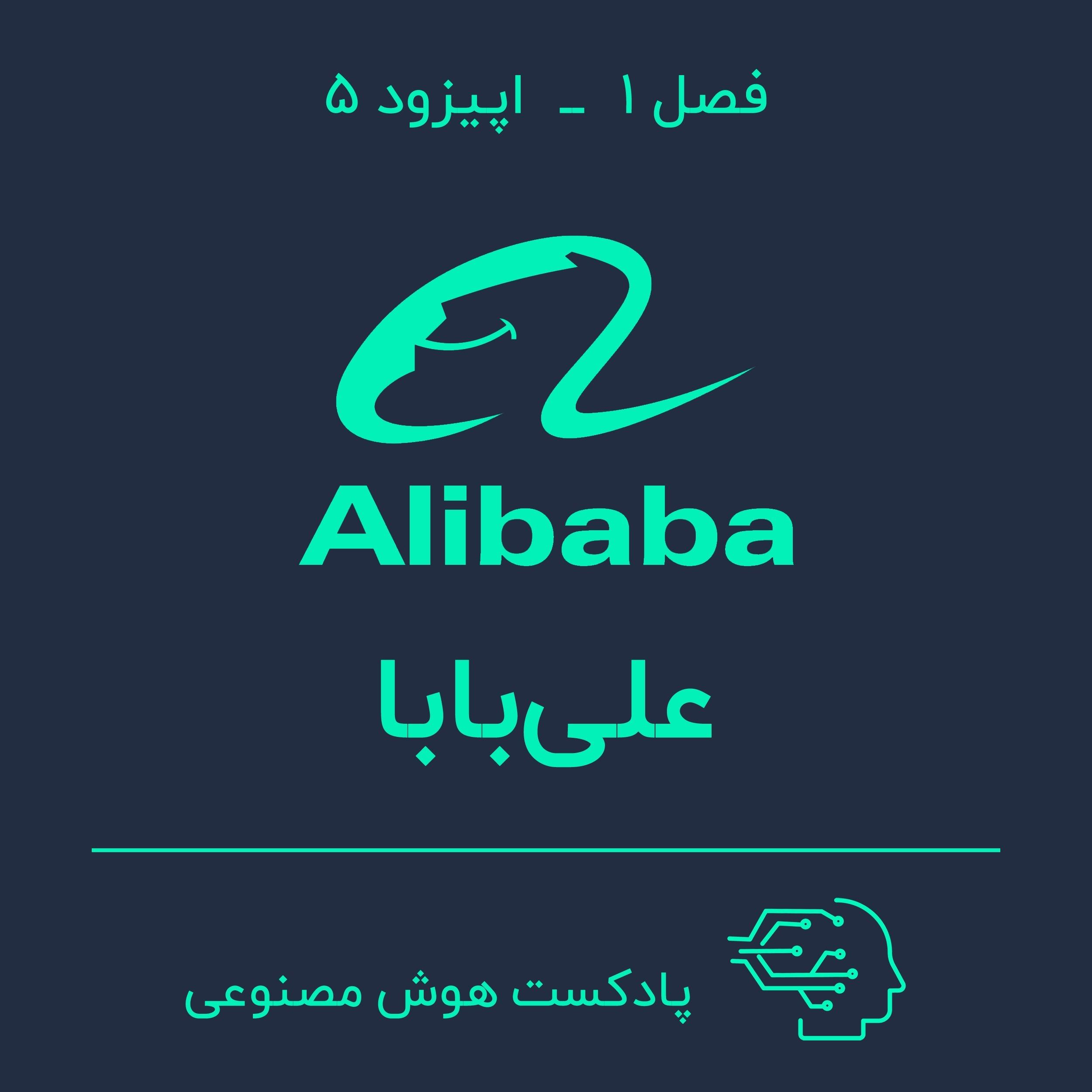 هوش مصنوعی در کسب و کار — بخش پنجم: علیبابا