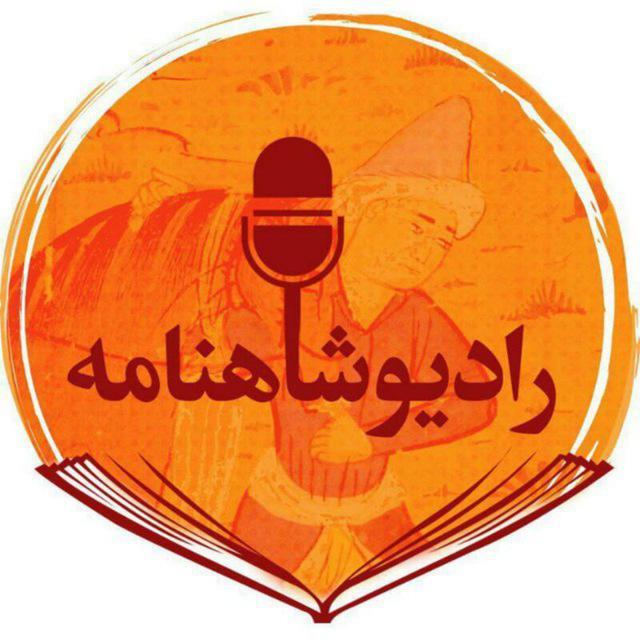 رادیو شاهنامه