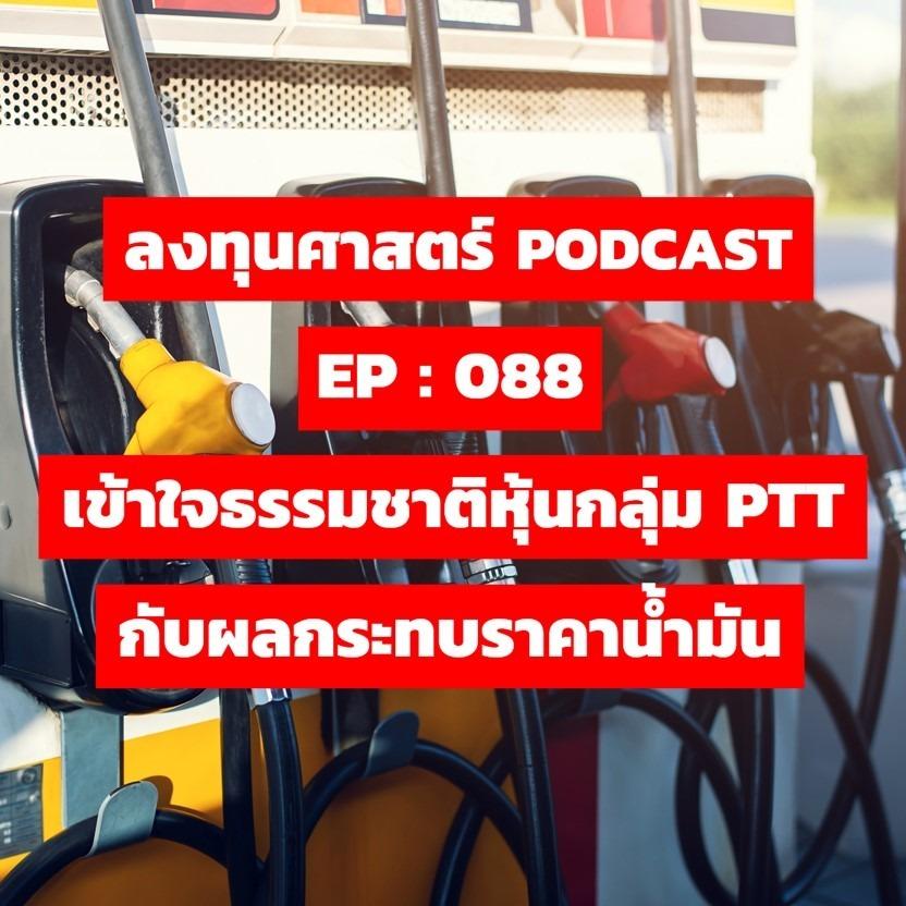 ลงทุนศาสตร์EP 088 เข้าใจธรรมชาติหุ้นกลุ่ม PTT กับผลกระทบราคาน้ำมัน