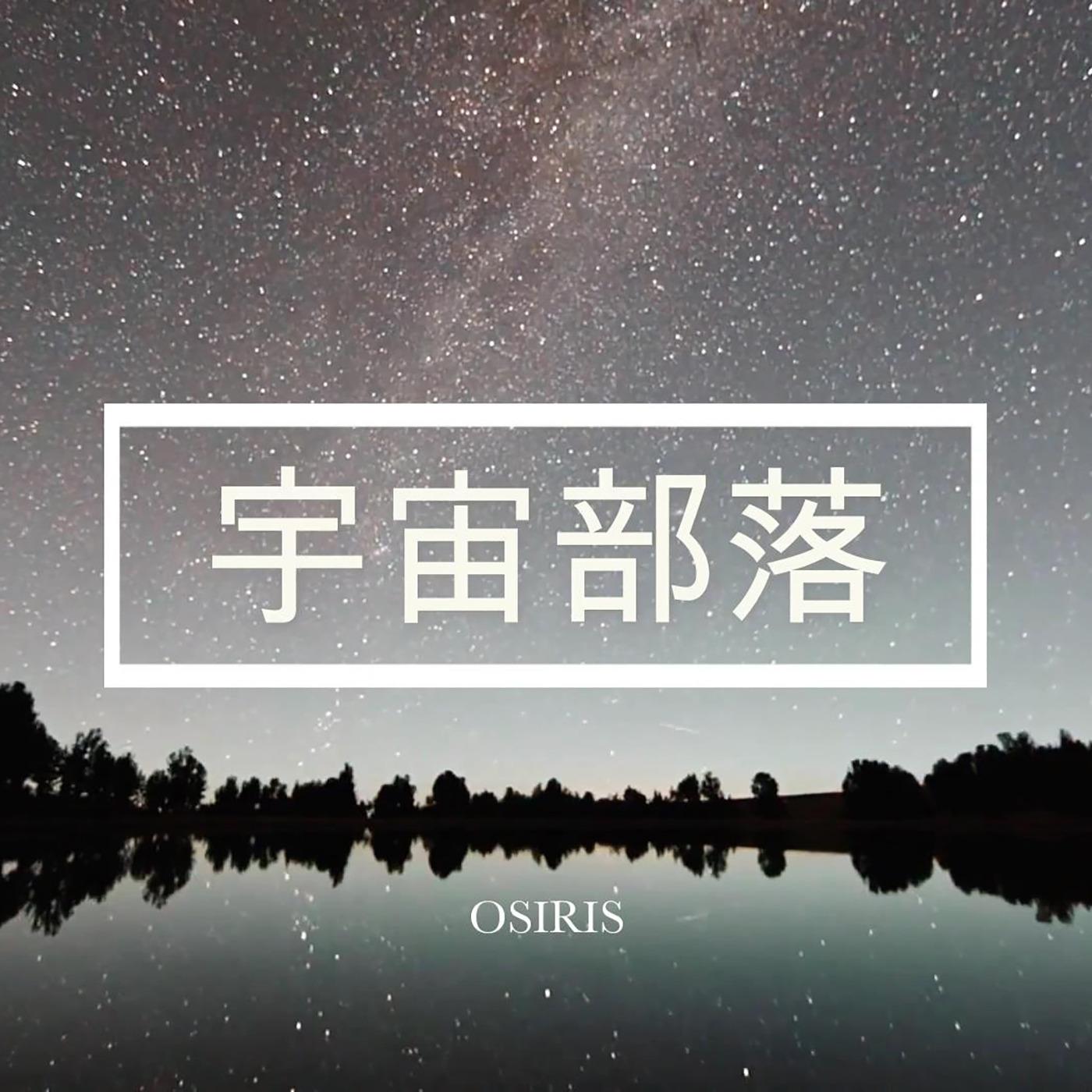 宇宙部落 EP13 - 薩滿之路歴程
