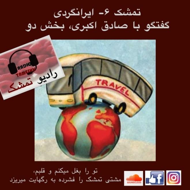 تمشک ۶- ایرانگردی با صادق اکبری ـبخش دوم