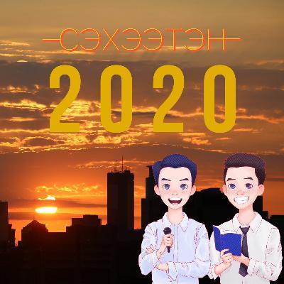 Жилийн дүгнэлт + Шинэ оны зорилгууд | Архирч буй 2020!