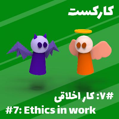 7: Ethics in Work - کار اخلاقی