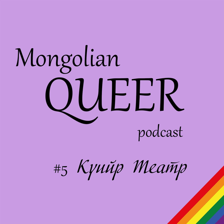 #5 Queer theatre