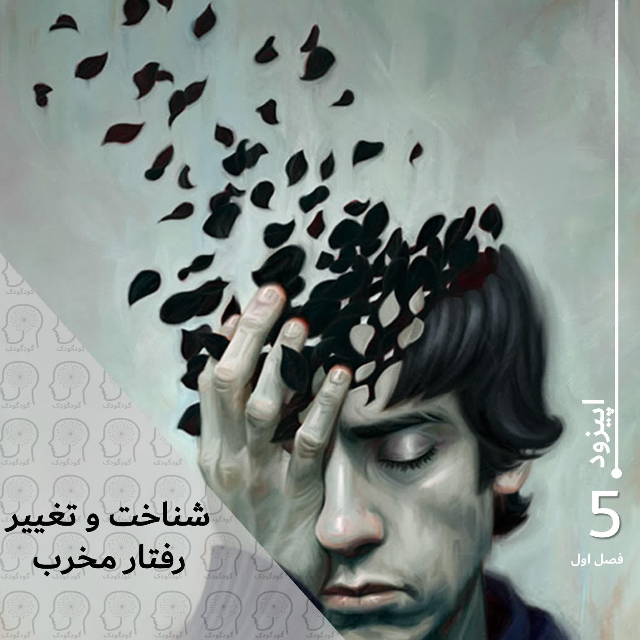 E05(1)  غلبه بر افسردگی و اضطراب: تغییر رفتار