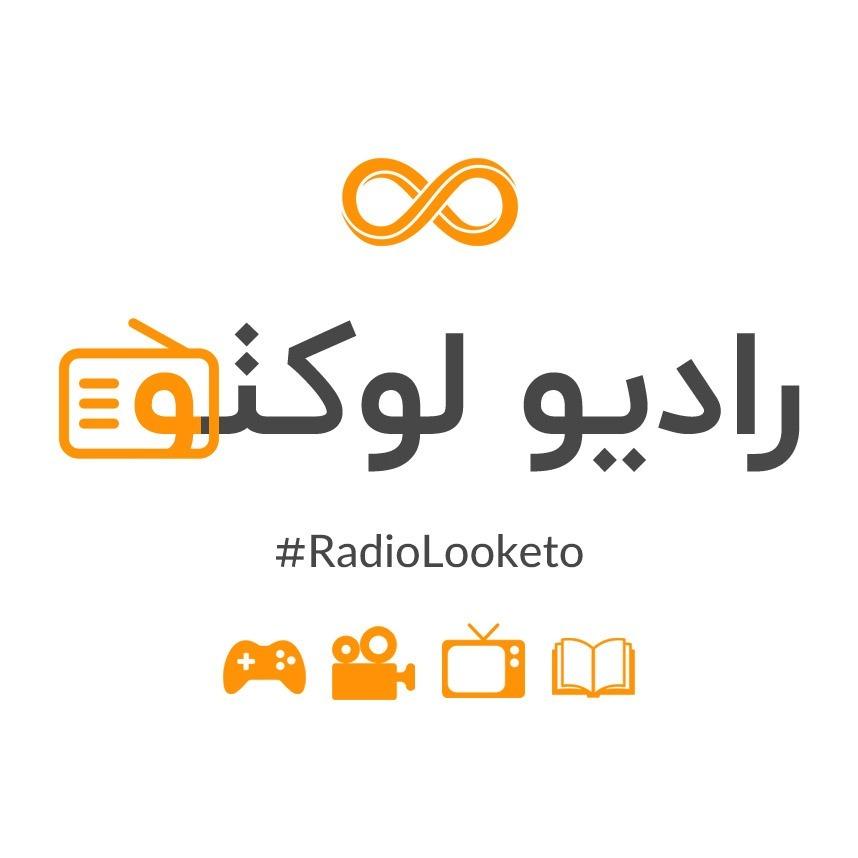 پادکست رادیو لوکتو | Radio Looketo