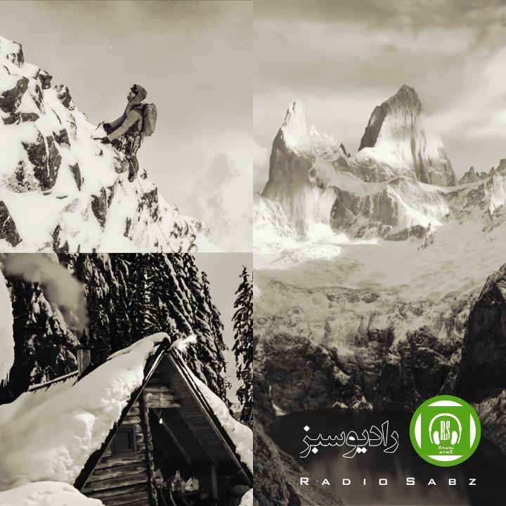 قسمت (5) کوهنورد