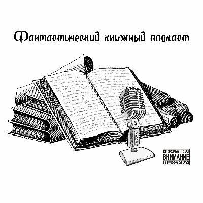Фантастический книжный подкаст Выпуск 3. Новинки из мусорной корзинки. 18+