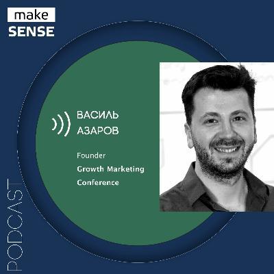 О событиях как продукте, нетворкинге и переходе конференций в онлайн с Василем Азаровым