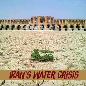 بحران کم آبی ایران