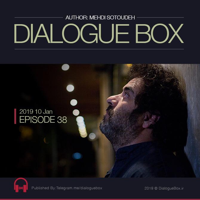DialogueBox - Episode 38