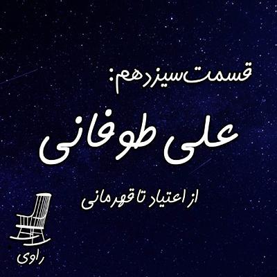 13 - علی طوفانی ، از اعتیاد تا قهرمانی