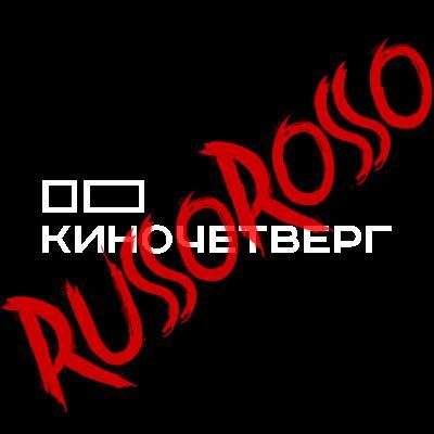 # 13 Киночетверг + RussoRosso (открытая запись на фестивале «СЛЫШ»)