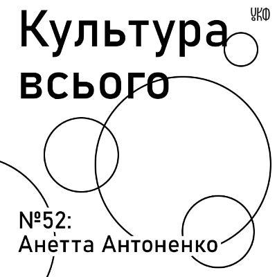 52. Анетта Антоненко. Культура незалежного книговидавництва