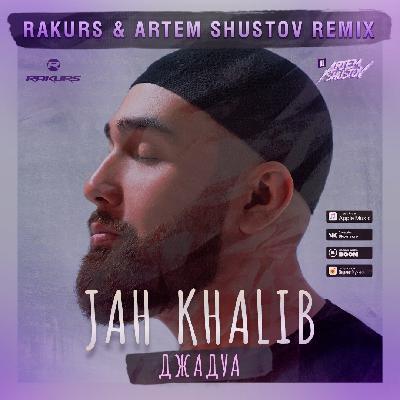 Jah Khalib - Джадуа (Rakurs & Artem Shustov Remix)