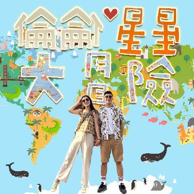 《醬玩不踩雷!!》EP4:台灣最高護國神根-台北101!