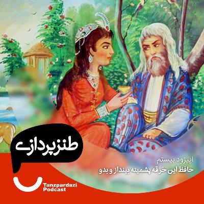 20 - حافظ این خرقه پشمینه بینداز و بدو