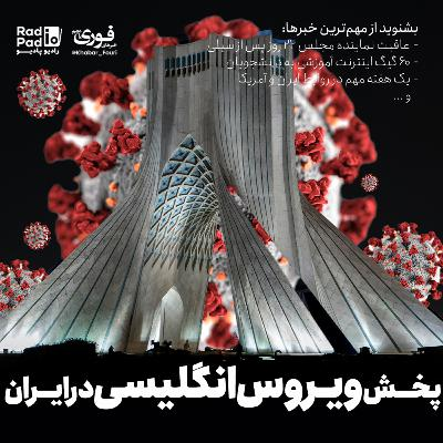 پخش ویروس انگلیسی در ایران - 99.11.26