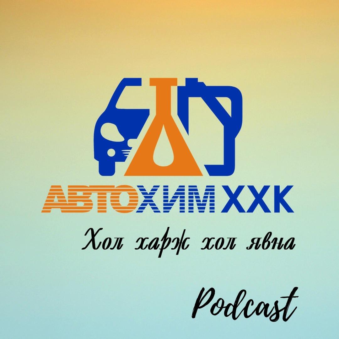 """""""Автохим"""" podcast Episode 3 : Тослогооны систем буюу моторын үйл ажиллагаа"""
