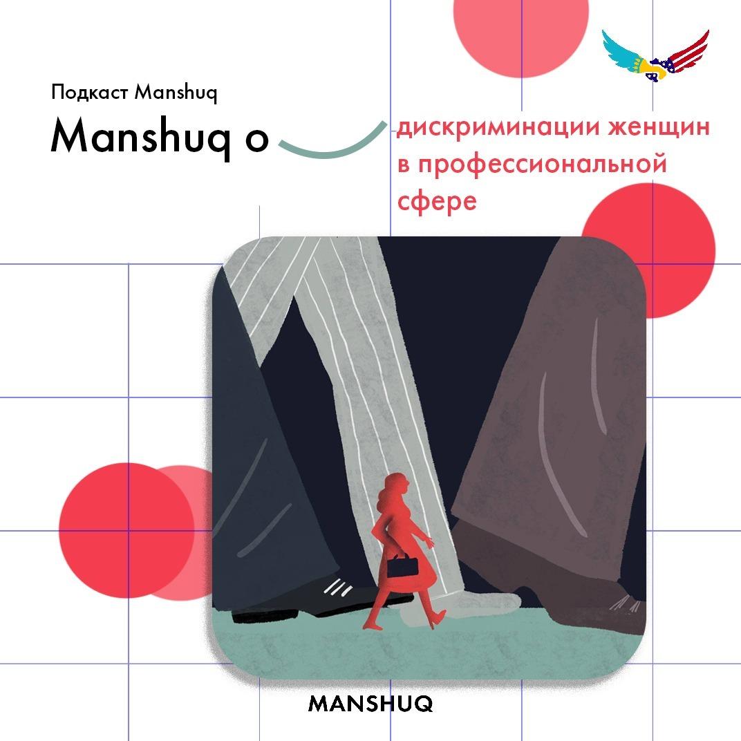 Manshuq о дискриминации женщин в профессиональной сфере