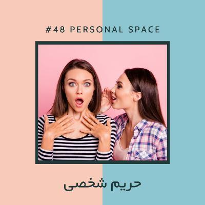 EP48 - آجیل - حریم شخصی