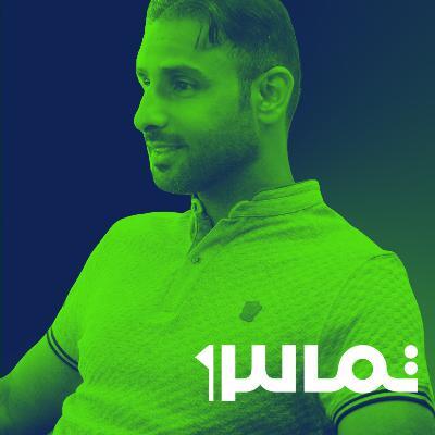 10: مشروع المدرب الوطني مع سعد الشهري