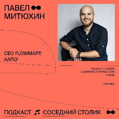Павел Митюхин, FlowMapp, Aaply:из агентства в продукт, стартап без маркетинга, учёба в Британке