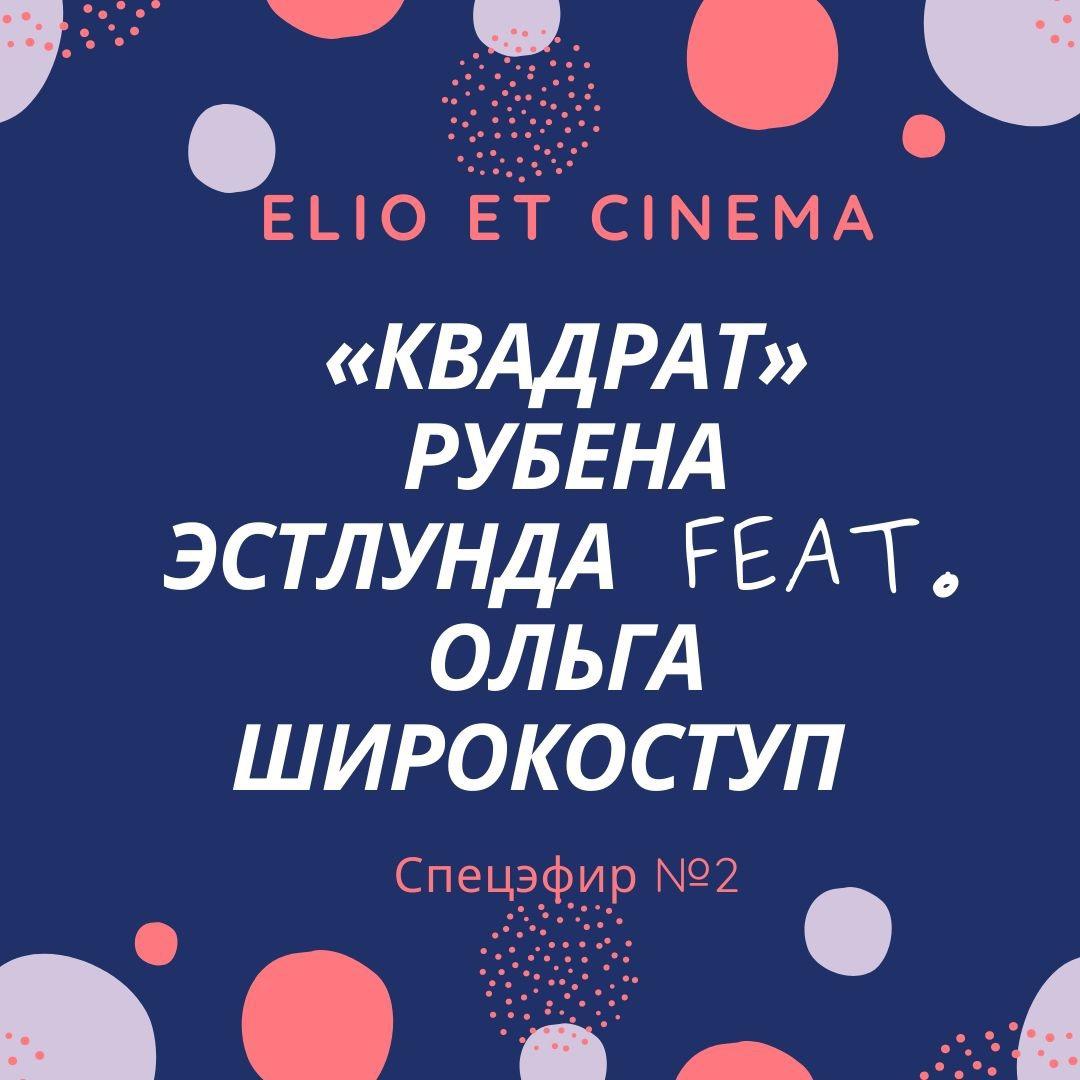 Спецэфир №2. «Квадрат» Рубена Эстлунда (feat. Ольга Широкоступ)