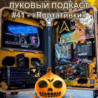"""Луковый Подкаст #41 - """"Портативки"""""""